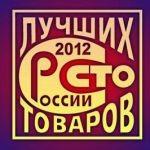 «СТ Нижегородец» стал победителем Конкурса Программы «100 лучших товаров России» 2012 года