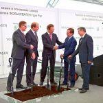 Концерн Volkswagen заложил первый камень в фундамент нового двигателестроительного завода в России
