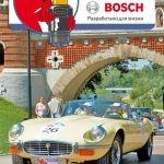 Ралли старинных автомобилей Bosch Moskau Klassik