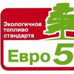 Минпромторг добился отсрочки перехода на Евро-5 при сертификации грузовых автомобилей и автобусов