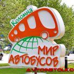 VIII Международный автотранспортный фестиваль «Мир автобусов» в Коломне