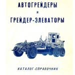 Каталог-справочник «Автогрейдеры и грейдер-элеваторы» 1961 года