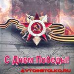 С праздником Великой Победы: «Кремля вам, гадам, не видать, а Рейхстагу капут!»
