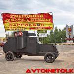 Ленинский броневик рекламирует рынок