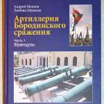 Новая книга об артиллерии Наполеона