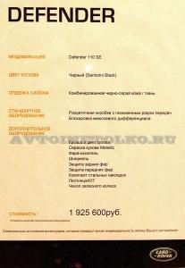 major_8_november_2012_leokuznetsoff_img_5007