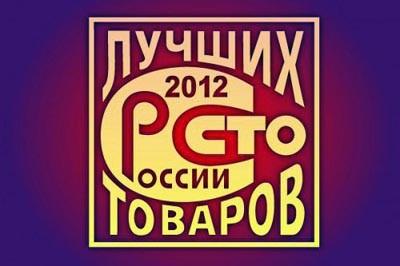 100tov2012_0