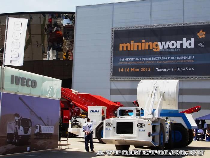 выставка Mining World Russia - 2013 первый день работы