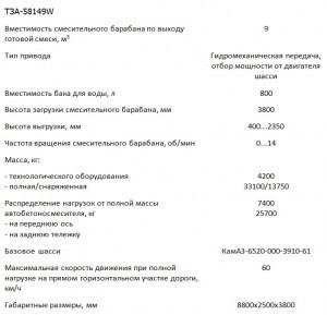 data58149w