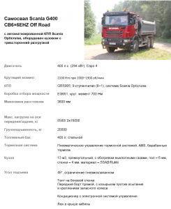 scania-g400-cb6x6ehz-off-road-opticruise-vs-mont