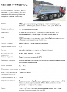scania-p440-cb8x4ehz-opticruise-vs-mont