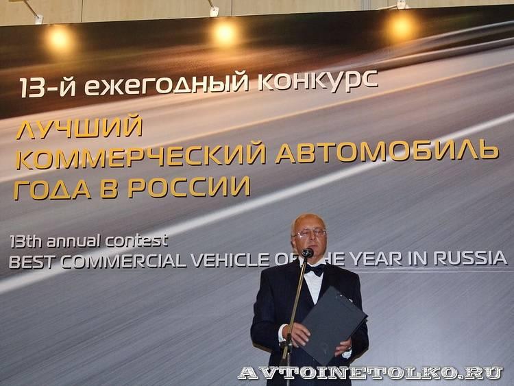 Ежегодный конкурс лучший коммерческий автомобиль года в россии
