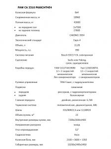 faw-ca-3310-p66k24t4e4