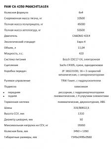 faw-ca-4250-p66k24t1d0b01e4