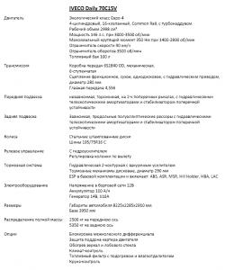 iveco-daily-70c15v