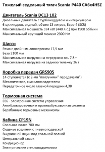 scania-p440