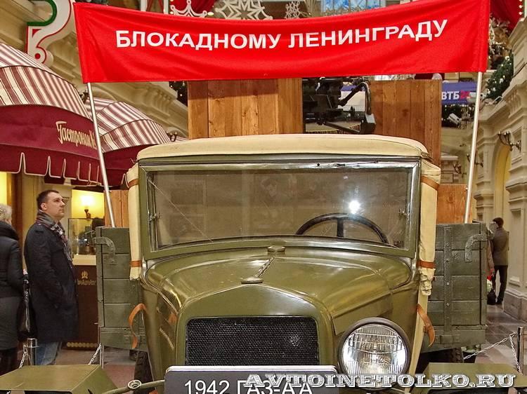 Грузовой автомобиль ГАЗ-АА с пулеметной установкой 4М на выставке Герои своего времени в ГУМе спереди