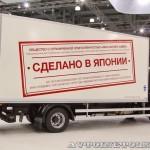 Hino 500 рефрижератор Техпро с гидробортом BAR на выставке COMTRANS 13 сзади