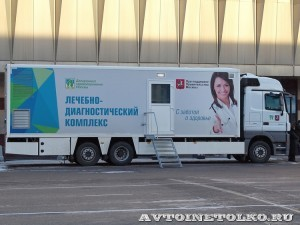 Мобильный комплекс Департамента Здравоохранения Москвы Mercedes-Benz Actros НПО Мобильные клиники на выставке Здравоохранение 2013