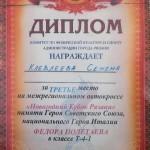 Кроссовый грузовик ГАЗ 51 на 21 Олдтаймер-Галерее Ильи Сорокина диплом