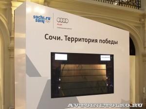 Олимпийская выставка Audi в ГУМе февраль 2014 - 1