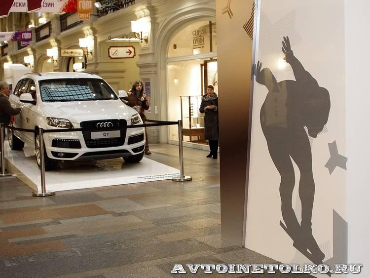Audi Q7 Олимпийский автопарк на выставке в ГУМЕ февраль 2014 - 8