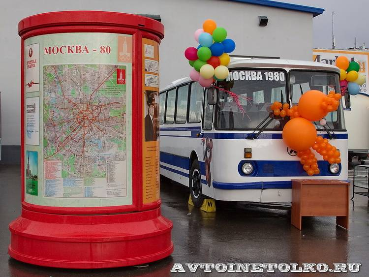 Олимпийский автобус ЛАЗ 699Р на фестивале Мир автобусов в Коломне 2013 года