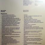 Кроссовер Skoda Yeti Elegance на Московском Автосалоне ММАС 2012 характеристики