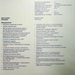 Кроссовер Skoda Yeti Sochi 4x4 на Московском Автосалоне ММАС 2012 характеристики