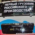 первый произведенный в России MAN TGS 33.440 6х4 BBS-WW на выставке Комтранс 2013 - 3