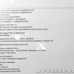 Изотермический фургон АМЗ №1 вместимостью 16 европаллетт с грузоподъемным бортом BAR на шасси Volvo FE 4х2 на выставке Комтранс 2013 - 5