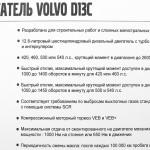 Двигатель Volvo D13C на выставке Комтранс 2013 - 4