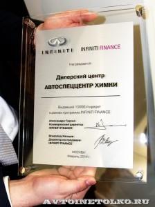 Церемония выдачи 10,000-го автомобиля Infiniti реализованного по программе Infiniti Finance - 3