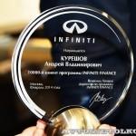 Церемония выдачи 10,000-го автомобиля Infiniti реализованного по программе Infiniti Finance - 10