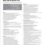 Мусоровоз Zoeller Medium XL-S3 с кузовом объемом 22 м³ на шасси MAN TGM 26.290 6x2-4 BL на выставке Комтранс 2013 - 9
