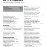 Седельный тягач MAN TGS 19.400 4x2 BLS-WW на выставке Комтранс 2013 - 9