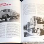 презентация книги MAN история и современность - 3