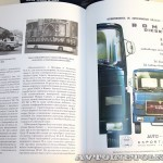 презентация книги MAN история и современность - 6