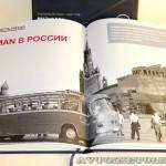 презентация книги MAN история и современность - 4