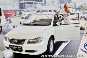 Легковой автомобиль Lifan Solano EV на Московском Автосалоне ММАС 2012