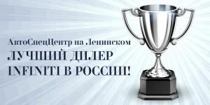 АвтоСпецЦентр на Ленинском ДИЛЕР №1 по продажам Infiniti в России - 2