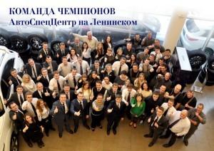 АвтоСпецЦентр на Ленинском ДИЛЕР №1 по продажам Infiniti в России - 1
