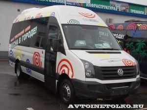 Volkswagen Crafter туристический 19 мест Промышленные Технологии на выставке Мир автобусов 2013