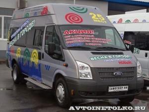 городское маршрутное такси Автолайн Ford Transit 25 мест Промышленные Технологии на выставке Мир автобусов 2013