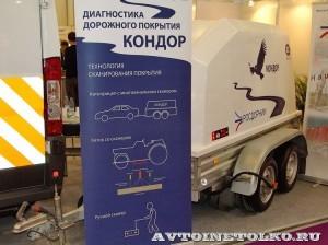 многоканальная установка для контроля дорожного покрытия Кондор РосДорНии на выставке Дорога-2013 - 1