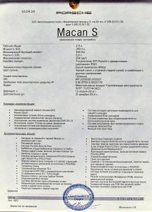 старт продаж Porsche Macan в АвтоСпецЦентре - 1