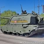 самоходная артиллерийская установка Мста-С на параде 9 мая 2014 года в Москве - 2