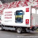 Развозной фургон Мосдизайнмаш на шасси Renault D180 на презентации R-EVOLUTION 2014 - 1