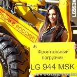 выставка-презентация строительной техники SDLG на СТТ-2014 - 11
