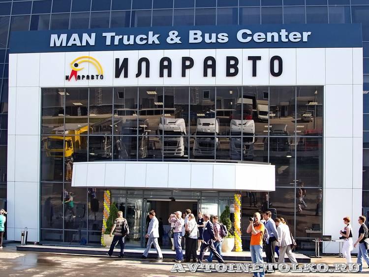 Новый дилерский Центр MAN Иларавто в Москве - 1